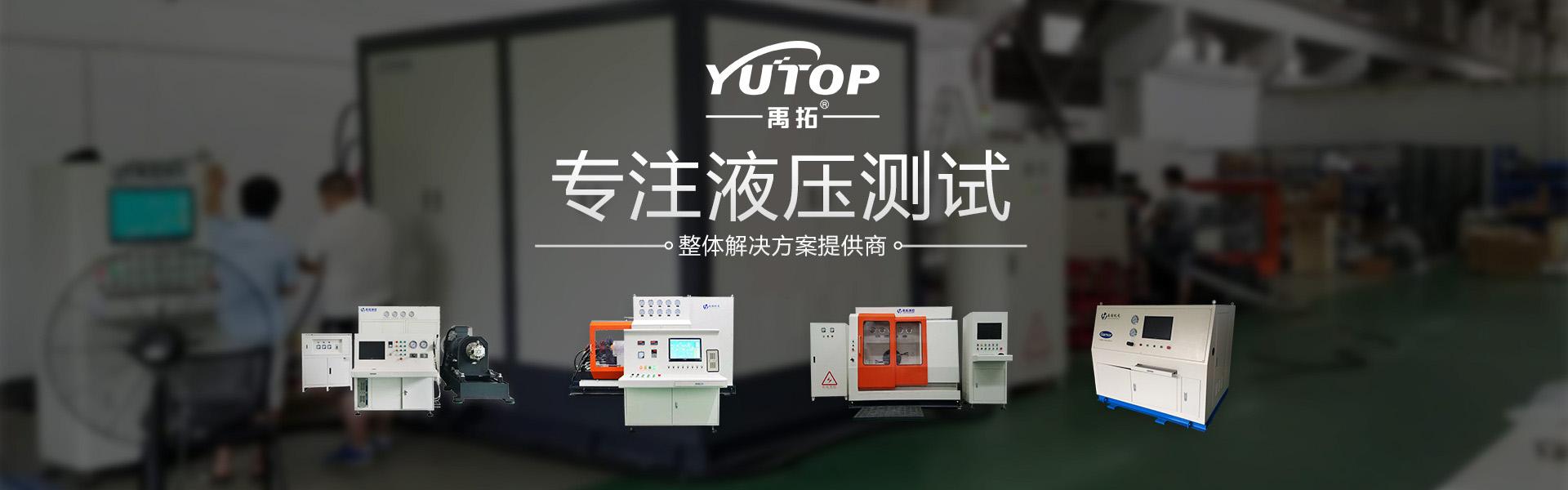 专注液压测试产品
