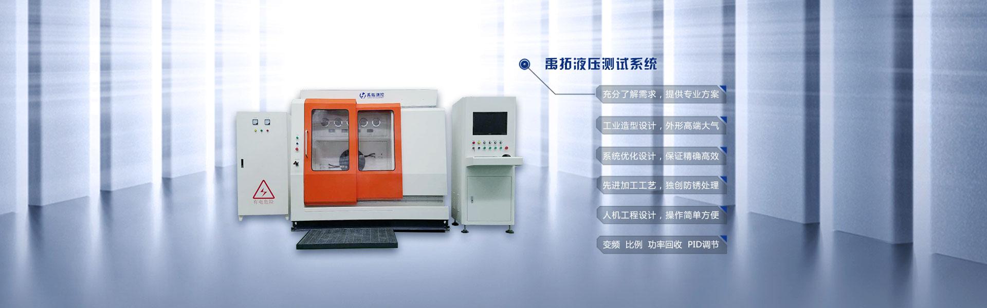 全自动液压泵出厂测试台